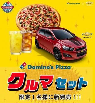 ドミノ車.jpg